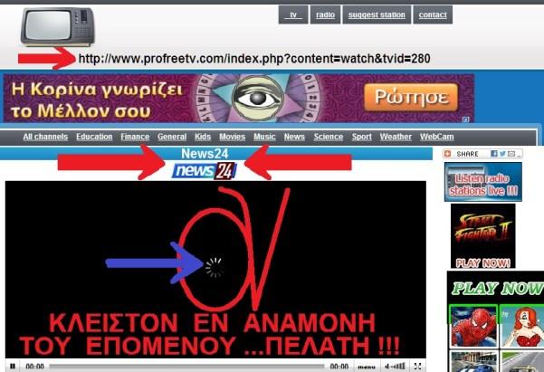 NEWS24 TV ALBANIA 1