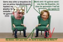 Νάτος… νάτος… ο πρωθυπουρΓΑΤΟΣ !!!! Νάτος… νάτος και ο καρεκλάτος!!!…