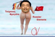 Τούρκικη Φρεγάτα ανοικτά του Σουνίου ζητά αποκατάσταση της ….SIEMENS