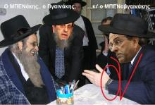 Είδε ο Εβραίος Σαμαράς-Μπενάκης τη φυλή του, κι' αναθάρρησ' η ψυχή του