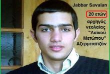 Να γιατί η «Διεθνής Αμνηστία» κινητοποίησε όλους τους διάσημους Εβραίους, για να επιτύχει την απελευθέρωση του 20χρονου αρχηγού κομματικής νεολαίας του Αζερμπαϊτζάν!!!