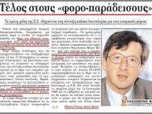 — Καλώς τον «Αρχάγγελο» ….από τον φορολογικό και χρηματοοικονομικό παράδεισο των πολυεθνικών και  των funds!