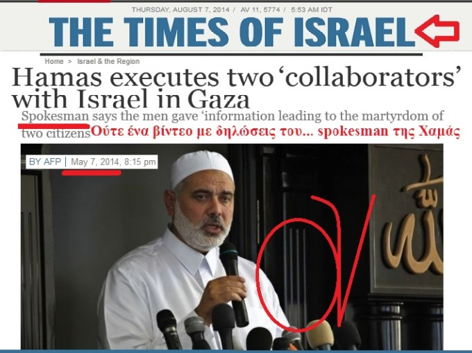 THE TIMES OF ISRAEL 2