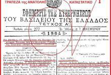BANQUE D' ORIENT: 4 σοφά ψέμματα, σε σχέση με το Καταστατικό της Τράπεζας της Ανατολής, και βλέπουμε.