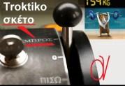 """Το """"troktiko"""" σκέτο, το αρχικό, προαναγγέλει επανεκκίνηση…."""