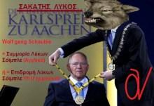 Σακάτης λύκος ο γερμανόφωνος υπουργός οικονομικών της Μέϊρκελ, Wolf gang Schauble!!!