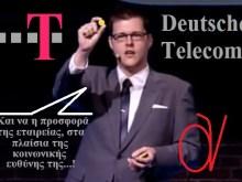 Προκλητική τροπολογία υπέρ της Deutsche Telekom και των τραπεζιτών!!!