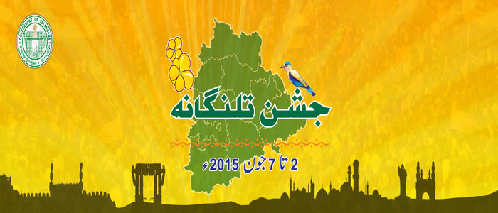 Telangana State Formation Celebrations - Urdu Logo
