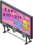 Mr Sparkle Billboard