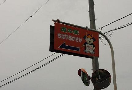 chihayakasaka4 近畿道の駅 ちはやあかさか~全国制覇を目指して~