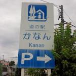 kanan4 150x150 近畿道の駅 かなん~全国制覇を目指して~