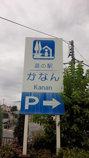 kanan4 近畿道の駅 かなん~全国制覇を目指して~