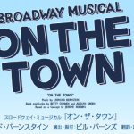 onthetown rogo 150x150 トニセン「ON THE TOWN」祝初日!当日券もあるよ!