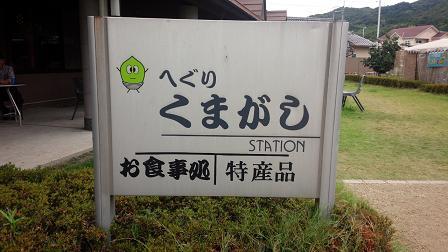 yamatojiheguri1 近畿道の駅 大和路へぐり~全国制覇を目指して~