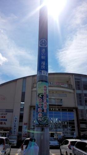 fukura8 281x500 近畿道の駅 福良~全国制覇を目指して~