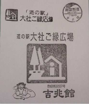 taisyagoenhiroba5