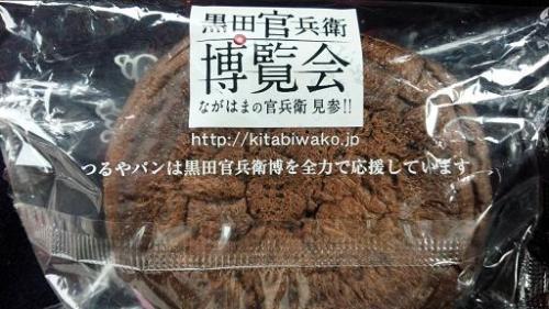 turuya5 500x281 黒田(岡田)官兵衛をめぐる旅~長浜編4 つるやパン~