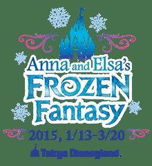logo 【画像】アナ雪イベント初日のパーク・パレードの様子【ディズニー】