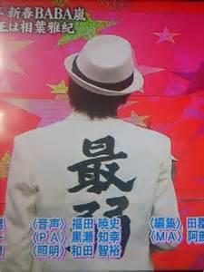 babaarashi 【V6 vs 嵐】VS嵐にいよいよ全員で登場!まってました!