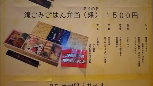 DSC 0102 500x281 【滝沢歌舞伎】2016.4.12お昼公演観劇しました【三宅健】