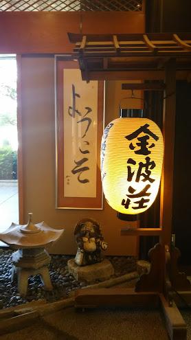 DSC 0645 湯快リゾート初体験!石川金波荘は部屋からの眺めも夕食もgood!