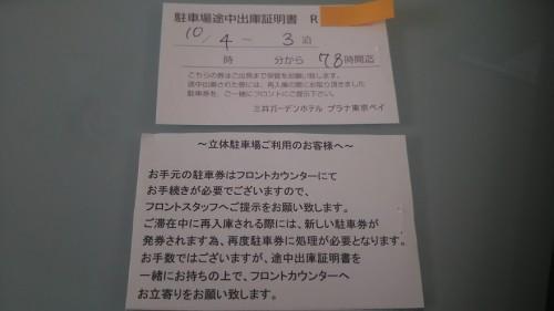 DSC 1055 500x281 ディズニー旅行!ホテル編:三井ガーデンホテルプラナ東京ベイ