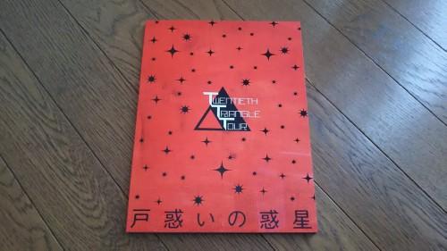 DSC 1491 500x281 戸惑いの惑星の感想&ストーリー!トニセン舞台ネタバレあり☆