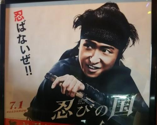 DSC 2629 500x398 映画【忍びの国】感想大野智主演!ジワリと染みるいい映画でした!