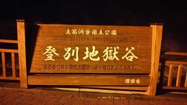 DSC 2780 登別万世閣に宿泊しました☆温泉&お食事!近隣観光は地獄谷&間欠泉
