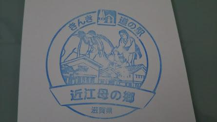 DSC 4121 近畿道の駅 近江母の郷【滋賀県】~全国制覇を目指して~
