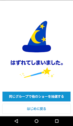 Screenshot 2018 05 08 09 59 44 35周年パレード【画像あり】ドリーミングアップとアラジンの謎(笑)