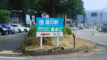 DSC 6023 【近畿道の駅】あさご~目指せ!全国制覇~【兵庫】
