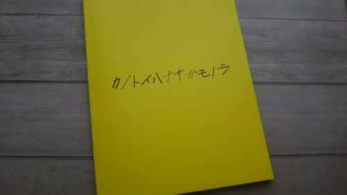 DSC 9397 500x281 カノトイハナサガモノラ&トニセンDSのBlu ray&DVD発売決定♡