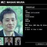 三浦誠己がドラマで大活躍!画像や代表作、経歴プロフィールまとめ!