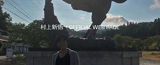 村上新悟 大河ドラマ