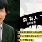 吉田靖直のプロフィールやインスタ!高校はどこ?出演ドラマまとめ!