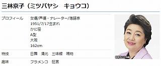 三林京子 結婚