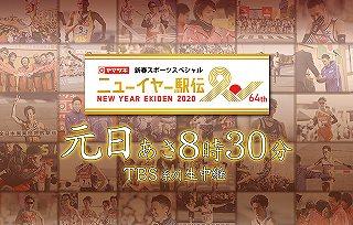 ニューイヤー駅伝 2020