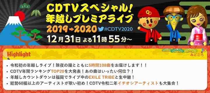 カウントダウンTV 年越しライブ