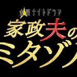 家政夫のミタゾノ4が2020年4月放送決定!キャストはどうなる?動画で復習もいい
