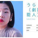 うらじぬののドラマ出演歴は?本名や経歴、インスタや横澤夏子との関係を徹底調査!