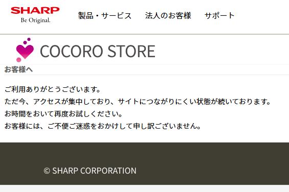シャープ ココロ ライフ マスク 応募 サイト