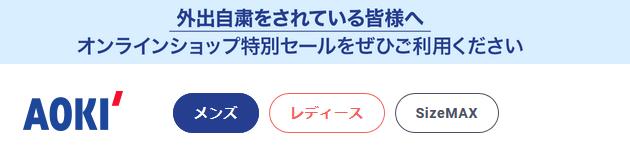 マスク 入荷 アオキ アオキ(AOKI)のマスクの洗い方は?洗濯後の縮みやシワはどのくらい?洗濯機と手洗いで違いはある?|はぴたいむ
