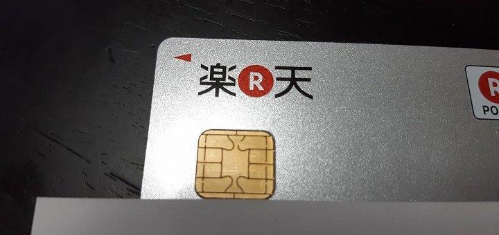 楽天カード 海外旅行保険 条件