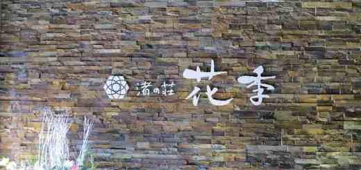洲本温泉 渚の荘 花季 口コミ