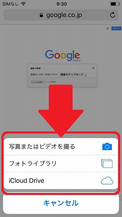 画像検索 写真から iphone