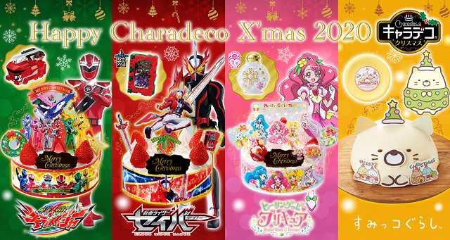 クリスマスケーキ 2020 キャラ