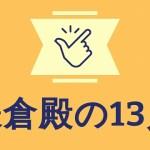 鎌倉殿の13人のキャストとは|NHK大河ドラマ 登場人物の名前や相関図。あらすじは?