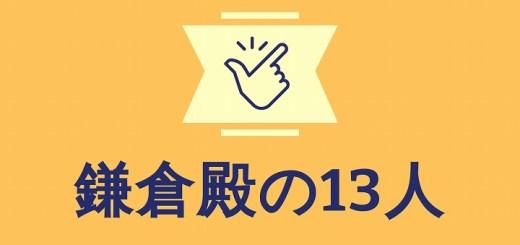 鎌倉殿の13人 キャスト NHK