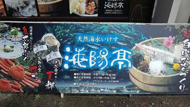 鳥取県 観光